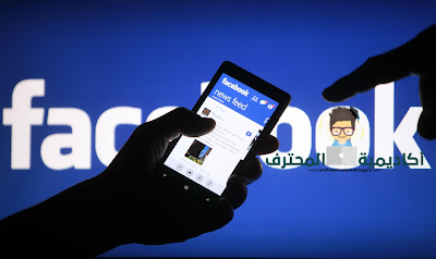 التحكم فى رؤية منشورات الفيس بوك - FaceBook