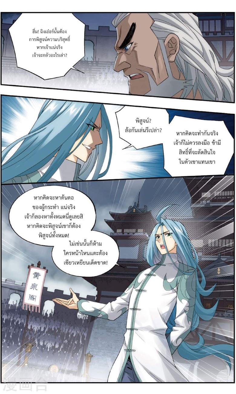Doupo Cangqiong - หน้า 14