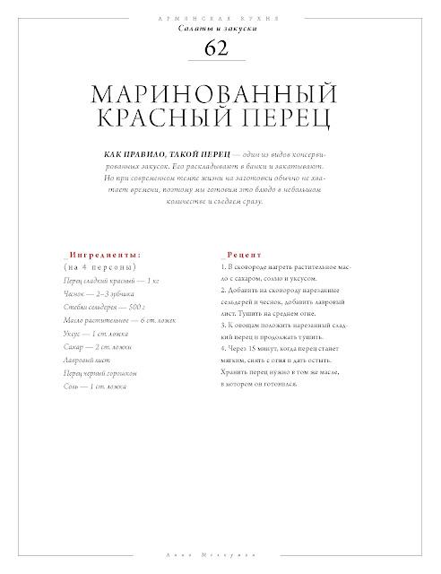 маринованный перец, армянская кухня, рецепты, Анна Мелкумян