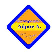 Λ.ΔΗΜΟΚΡΑΤΙΑΣ 232 ΑΛΕΞΑΝΔΡΟΥΠΟΛΗ