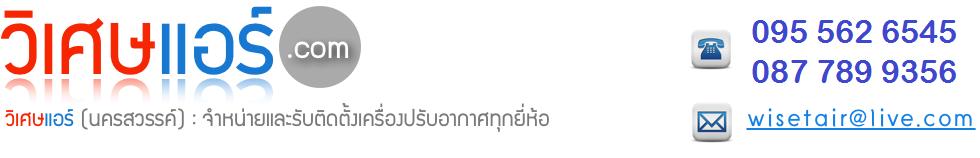 วิเศษแอร์.com (วิเศษแอร์ ดอท คอม)