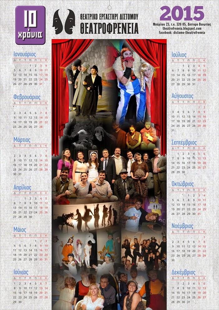 Ημερολόγιο Θεατροφρένεια 2015
