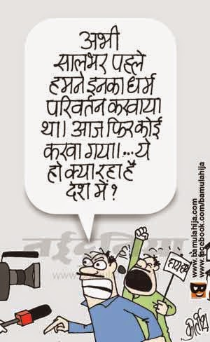 conversions, congress cartoon, bjp cartoon, cartoons on politics, indian political cartoon