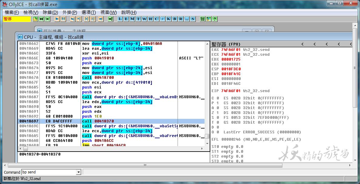 8 - 製作遊戲外掛:利用OllyDBG分析數據找call教學