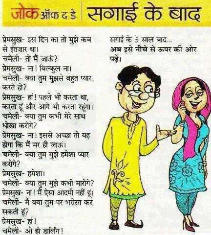Sher O Shayari: Joke of d day