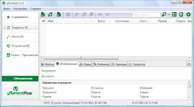 бесплатный BitTorrent клиент uTorrent