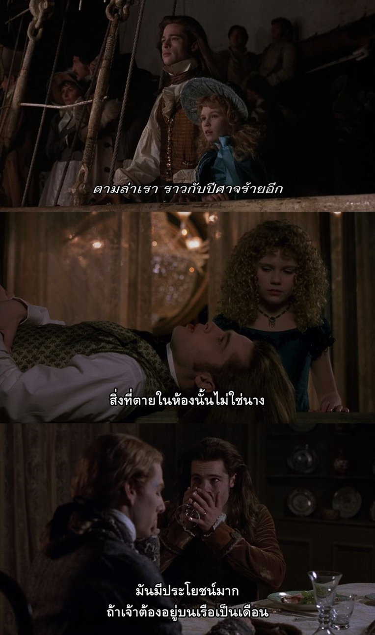 [MINI-HD] INTERVIEW WITH THE VAMPIRE (1994) เทพบุตรแวมไพร์ หัวใจรักไม่มีวันตาย [1080P HQ] [เสียงไทยมาสเตอร์ 5.1 + ENG DTS] [บรรยายไทย + อังกฤษ] 5vw-vert