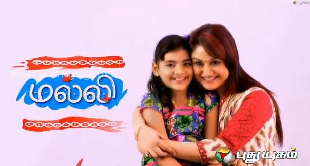 Malli Serial – 13-11-2013 – Episode 01 – Puthuyugam Tv