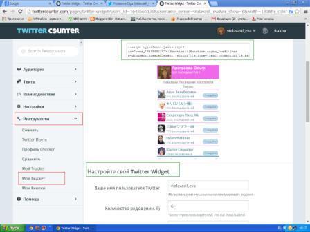 Как активировать аккаунт в Twitter счетчике, настроить виджет отслеживания и установить кнопку
