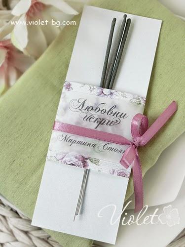 подарък за гости на сватбата