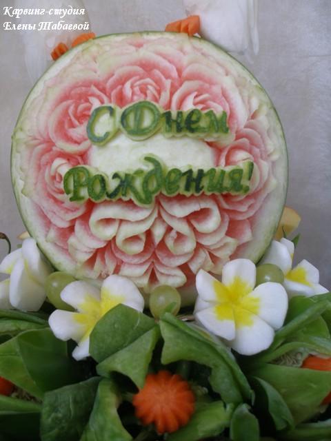 карвинг арбуза на день рождения 10 лет