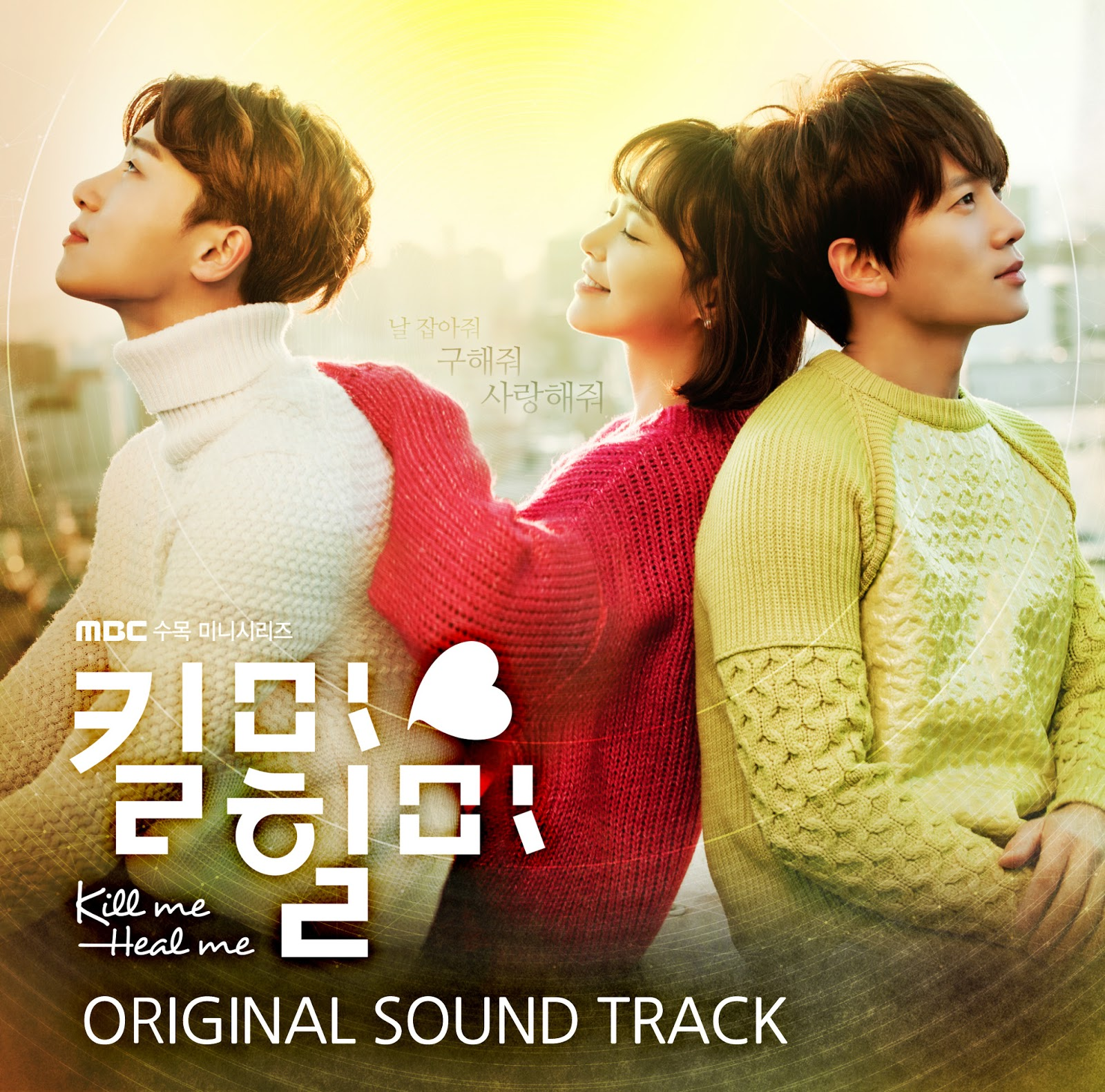 [OST] 킬미 힐미 OST / Kill Me, Heal Me OST - Various Artists (mp3)