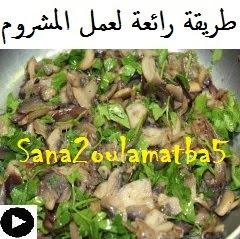 فيديو المشروم بالزبدة و البصل و الثوم