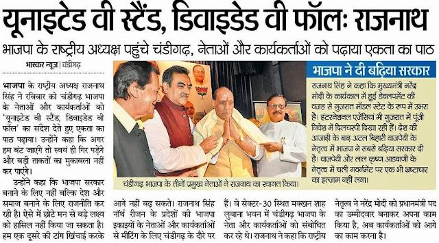 चंडीगढ़ भाजपा के पूर्व सांसद सत्य पाल जैन व अन्य भाजपा नेता राष्ट्रीय अध्यक्ष राजनाथ का स्वागत करते हुए।