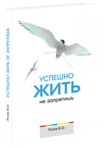Рузов В.О. Успешно жить не запретишь. 2-е изд