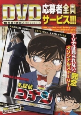 Detective Conan OVA 09: The Stranger in 10 Years...