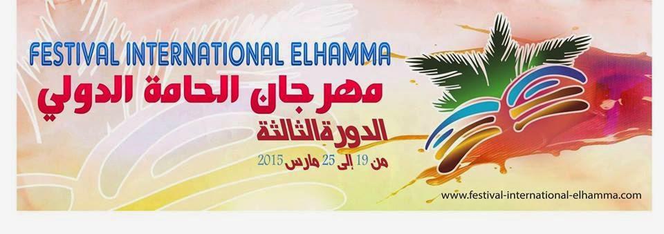 مهرجان الحامّة الدّولي Festival International Elhamma