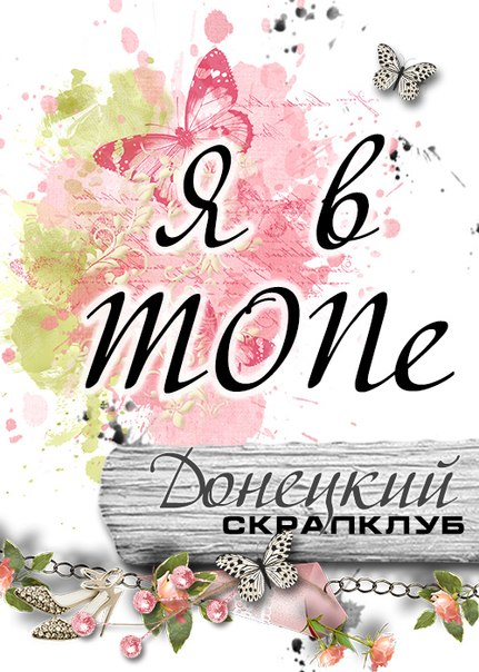 Донецкий СкрапКлуб