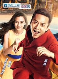 Phim Nhanh Lên, Người Anh Em-Hurry Up, Brother
