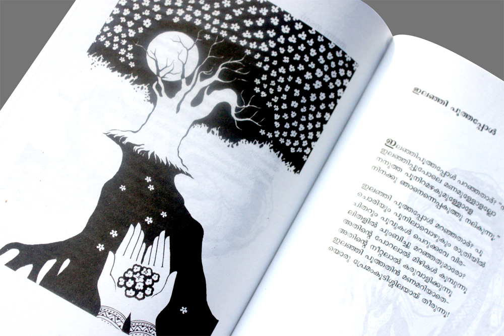 Jayesh Sivan Illustrations Poetry Illustrations DC Books