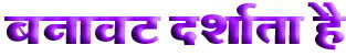 http://fonthindi.blogspot.com/2014/01/my-favourite-hindi-fonts-32-all-time.html