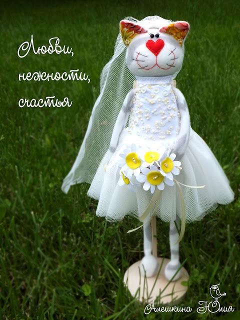 Кошка невеста авторская мягкая игрушка