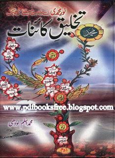 Takhleeq-e-Kainat