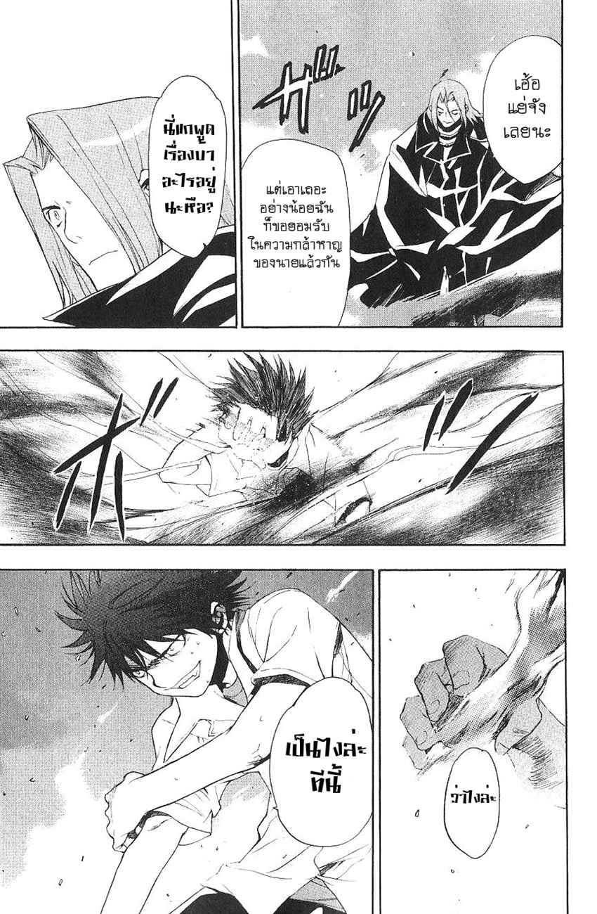 อ่านการ์ตูน To aru Wasurerareta Ai no Index to Touma 3 ภาพที่ 32