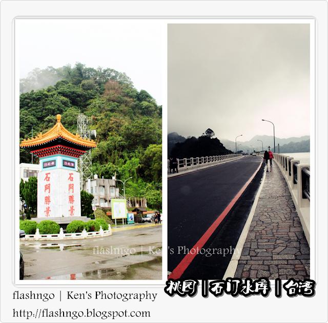 台湾初体验(5) - 桃园 | 石门水库好美景