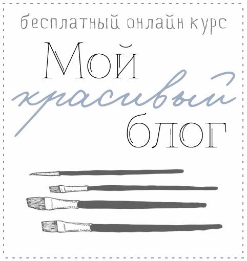 Онлайн курс Алены Коневич - Мой красивый блог