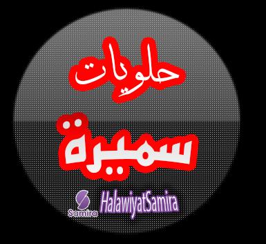 حلويات سميرة:افضل وصفات حلويات قناة سميرة tv الجزائرية halawiyat samira