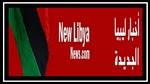 موقع أخبار ليبيا الجديدة