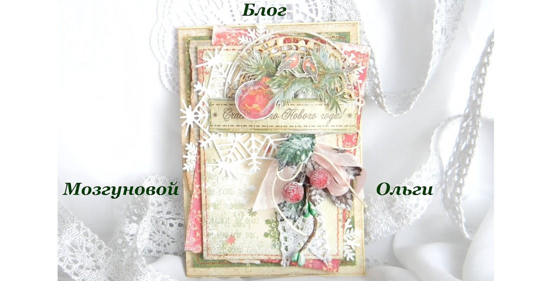Блог Ольги Мозгуновой