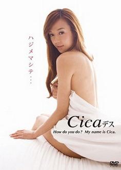 [PCBE-11831] Cica ハジメマシテ Cica デス Nice to meet you 2010.12.15