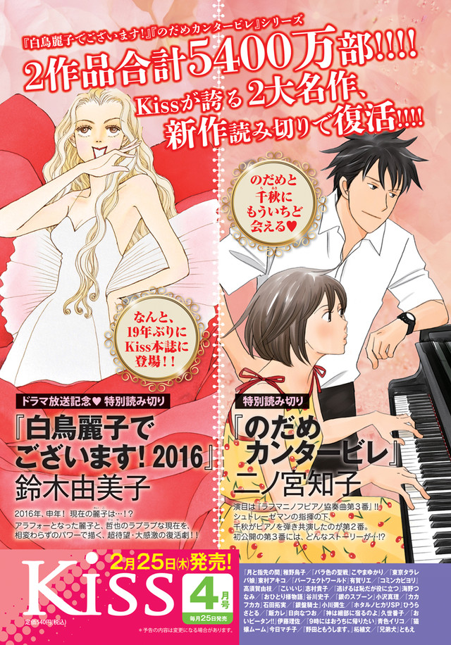 Shiratori Reiko de Gozaimasu' e 'Nodame Cantabile' terão One Shots na Kiss