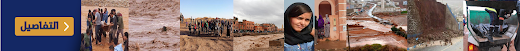 تغطية خاصة بفيضانات المغرب