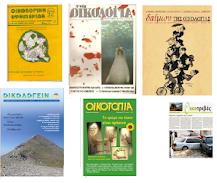 Η Πολιτική Οικολογία στην Ελλάδα (1)