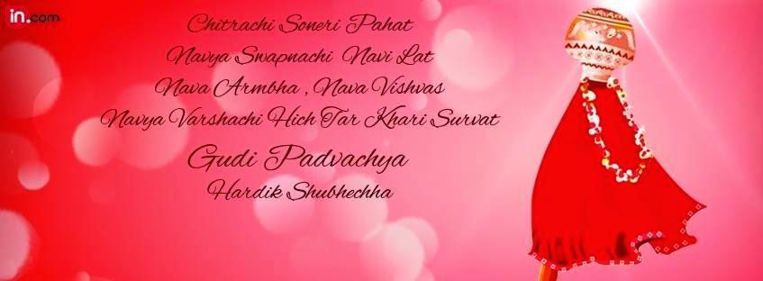 Padwa Wishes Sms Happy Gudi Padwa Whatsapp Sms