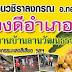 วันผลไม้ของดีอำเภอทองผาภูมิ และสืบสานประเพณีลานบ้าน ลานวัฒนธรรม ประจำปี 2558 กาญจนบุรี