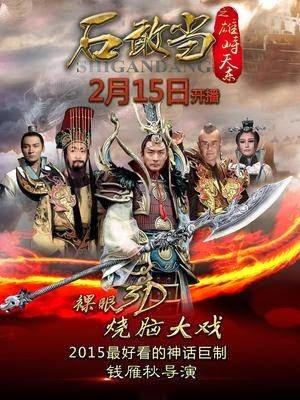 Phim  Thạch Thiên Liệt Truyện -Giáng Ma Anh Hùng Truyện Tập 48/48 Thuyết Minh