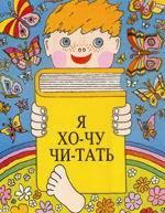 """""""Молодая Россия читает!"""" - Движение в будущее наших детей"""