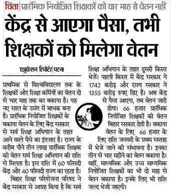 Bihar niyojit teachers vetan 2016