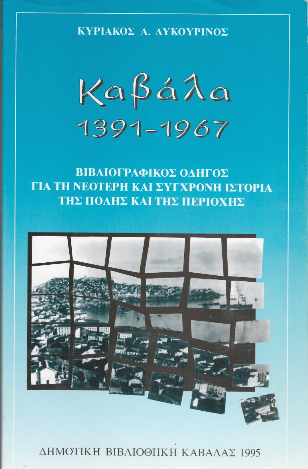 Καβάλα 1391-1967. Βιβλιογραφικός Οδηγός..., έκδοση ΔΒΚ, Καβάλα 1995, σσ. 208.