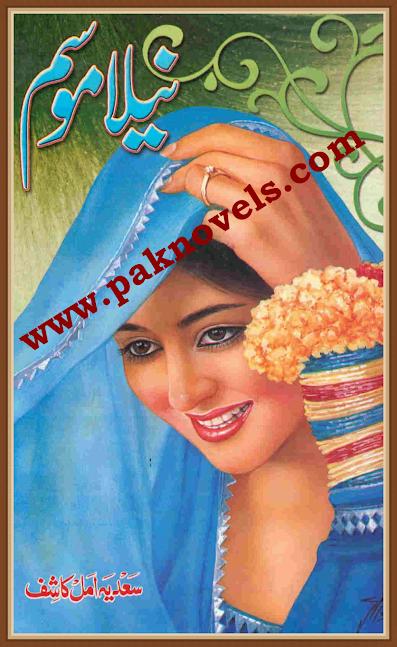 Neela Mosam by Sadia Amal Kashif