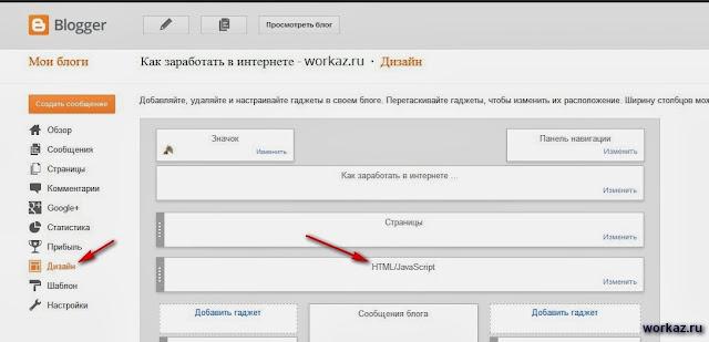 Как добавить код Nolix в блоги на платформе блогспот (blogspot, blogger)