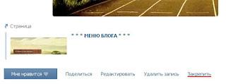 ссылка закрепить запись ВКонтакте