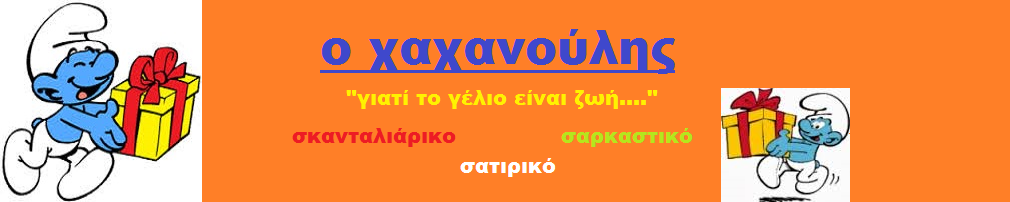 Ο ΧΑΧΑΝΟΥΛΗΣ