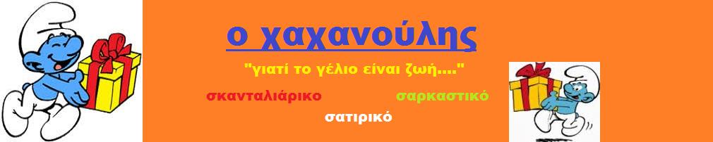 Ο ΧΑΧΑΝΟΥΛΗΣ