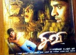Sivi 2007 Tamil Movie Watch Online