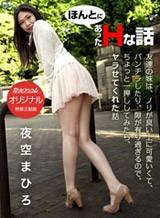 Japan Av Uncensored 090315_348 Mahiro HD